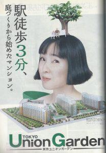 東京ユニオンガーデン 新築時の広告