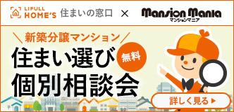 新築分譲マンション住まい選び個別相談会(無料)
