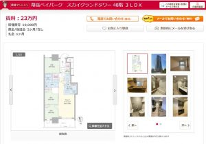 70Atタイプ 3LDK 71.33㎡ 48階 新築時4325万円 募集賃料24万円 利回り約6.6%